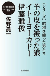<シリーズ>昭和を纏った男たち 羊の皮を被った狼 イトーヨーカドー 伊藤雅俊