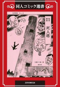 怪奇探偵No.12 死人塔