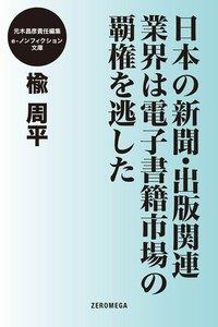 日本の新聞・出版関連業界は電子書籍市場の覇権を逃した