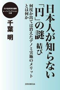 日本人が知らない「円」の謎 結び 何度か出ては消えたデノミ実施のメリットとは何か