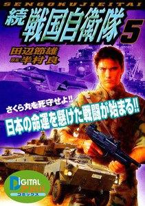 続戦国自衛隊 (5) 電子書籍版