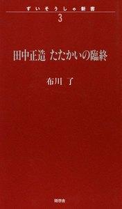 田中正造 たたかいの臨終 電子書籍版