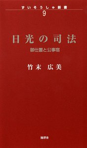 日光の司法 御仕置と公事宿 電子書籍版