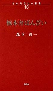 栃木弁ばんざい 電子書籍版