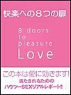 快楽への8つの扉~Love 8 doors to pleasure~