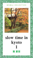 slow time in kyoto