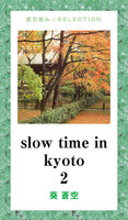 slow time in kyoto2