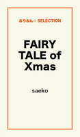 FAIRY TALE of Xmas