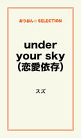 under your sky