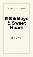 悩めるBoysとSweet Heart