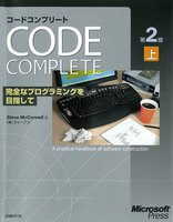 Code Complete 第2版