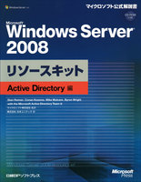 Microsoft Windows Server 2008リソースキット Active Directory編