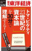 トマ・ピケティ『21世紀の資本論』を30分で理解する!―週刊東洋経済eビジネス新書No.76