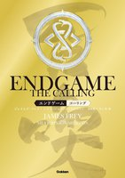 ENDGAME ‐ THE CALLING エンドゲーム・コーリング