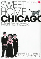 SWEET HOME CHICAGO (全巻)