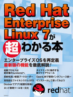 Red Hat Enterprise Linux 7が超わかる本(日経BP Next ICT選書)