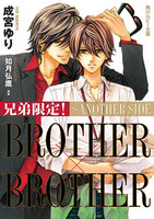 兄弟限定! BROTHER×BROTHER ~ANOTHER SIDE