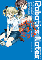 ROBOTICS;NOTES (全巻)