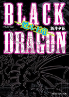 BLACK DRAGON ―甦ル王竜―