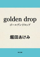 golden drop
