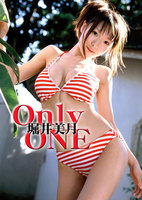 Only ONE 堀井美月