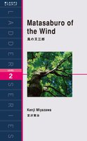 Matasaburo of the Wind 風の又三郎