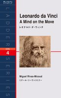 Leonardo da Vinci A Mind on the Move