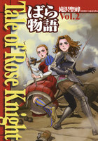 Tale of Rose Knight - ばら物語 Vol.2 - 漫画