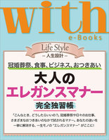 with e-Books 「大人のエレガンスマナー」完全独習帳