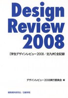Design Review 2008