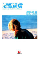 潮風通信 Sea Breeze Mail From Islands(小学館文庫)