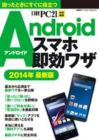 Androidスマホ即効ワザ 2014最新版
