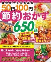 食費がみるみる減る50円100円節約おかず650品 増補改訂版
