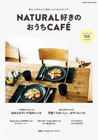 NATURAL好きのおうちCAFE