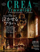 CREA Traveller 2014 Winter NO.36