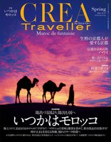 CREA Traveller 2014 Spring NO.37
