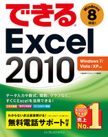できるExcel 2010 Windows 7/Vista/XP対応