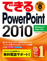 できるPowerPoint 2010 Windows 7/Vista/XP対応