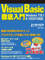 Visual Basic徹底入門 Windows7/8.1&VS2013対応(日経BP Next ICT選書)