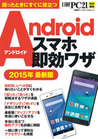 Androidスマホ即効ワザ 2015年最新版
