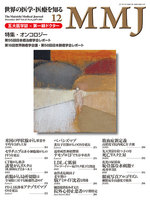 MMJ(The Mainichi Medical Journal) 2017年12月号 Vol.13 No.6