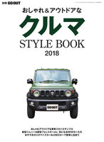 GO OUT特別編集 クルマSTYLE BOOK 2018