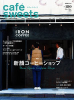 cafe-sweets(カフェスイーツ) vol.180