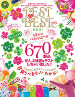 晋遊舎ムック TEST the BEST 2018 mini