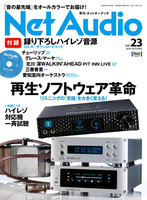 Net Audio vol.23