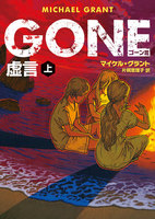 GONE ゴーン III 虚言 上