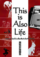 This is Also Life - 漫画