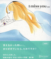 I miss you…
