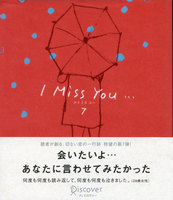 I miss you… 7