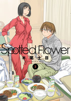 Spotted Flower 2巻 - 漫画